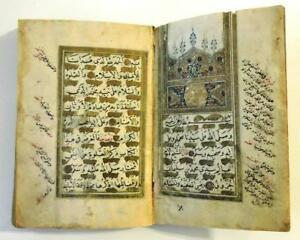 Arabic Illuminated Manuscript Of Jazuli S Guide To Good Deeds Early 19th Cent