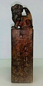 Old Chinese Shoushan Carved Soapstone Seal