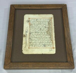 Hand Written Framed Quran Page Arabic Religious Manuscript Decorative