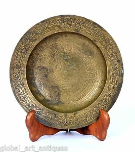 Rare Antique Old Hand Calligraphy Brass Islamic Mughal Religious Plate G3 28 Us