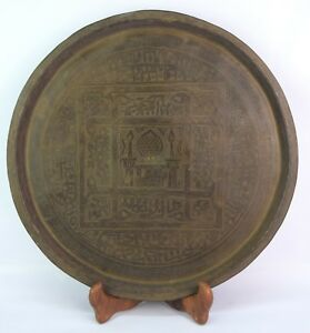 Rare Antique Hand Calligraphy Brass Islamic Mughal Religious Plate G3 35 Us