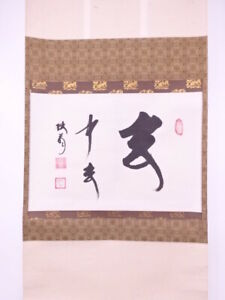 4296039 Japanese Wall Hanging Scroll Hand Painted Calligraphy