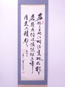 4304850 Japanese Wall Hanging Scroll Hand Painted Calligraphy