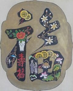 Very Fine Korean Hand Painting Calligraphy Character Framed