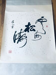 Antique Chinese Calligraphy Painting Black Ink Scroll 29x25 Inches