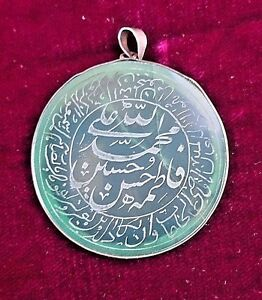 Antique Islamic Pendantsilver Green Onyx With A Carved Arabic Inscription