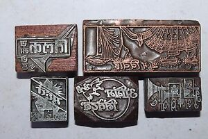 Lot Of 5 Antique Vintage Letterpress Metal On Wood Printing Blocks 068