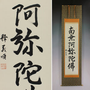 Japanese Painting Hanging Scroll Japan Chinese Character Drawing Buddhism 429i