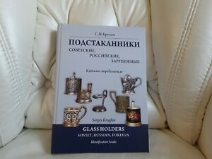 Tea Glass Holders Soviet Russian Foreign Identification Guide