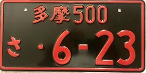 Random Black Red Numbers Japanese License Plate Aluminum Tag Jdm