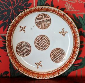 Small Perfect Chinese 19th C Iron Red Gilded Porcelain Plate Shou Bats Swastika