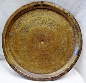 Persian Islamic Hand Engraved Calligraphy Work Vintage Brass Plate Collectibles