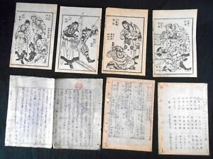 Lot Of 4 Authentic 19th Century Hokusai Woodblock Prints Warriors Extras