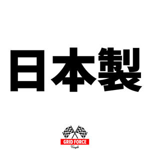 Made In Japan Japanese Jdm Decal Sticker Drift Import Tuner Kdm Racing Car