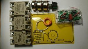 Xssvr 240v 40a Solid State Relay Adjustible Kit 3 Phase Power Control
