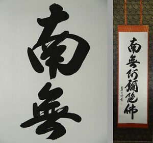 Uk836 Namuamidabutsu Calligraphy Kakejiku Hanging Scroll Japanese Shodo Kanji