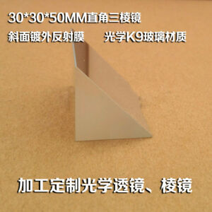 3x3x5cm K9 Optical Glass Right Angle Slope Reflecting Triangular Glass Prism 1pc