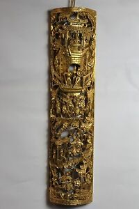 Chinese Gilt Wood Carved Concave Panel