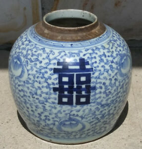 Antique Chinese Blue And White Porcelain Ginger Jar Double Happiness Calligraphy
