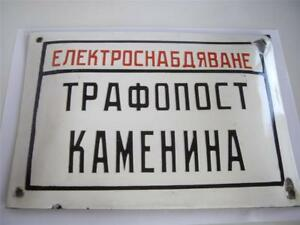 Vintage Electricity Black white red Enamel Tin Sign Plate Signate Transformer