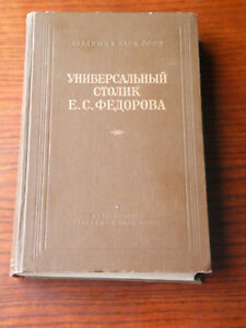 Rare Book Universal Stage Fedorov Microscope Lomo Zeiss Leitz 837pgs