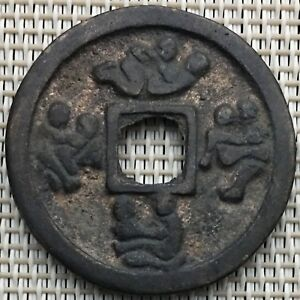 Old Chinese Coin Kama Sutra Amulet Coin Unknown Age 39 Mm 23 1 G 3 Mm Thickness