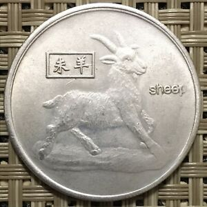 Old Chinese Token Sign Coin Antique Year Of Sheep Zodiac Astrology China