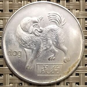 Old Chinese Token Sign Coin Antique Year Of Dog Zodiac Astrology China