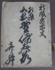 Antique Chinese Japanese Kanji Old Hand Written Calligraphy Manuscript Book 86p