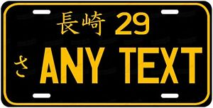 Japanese Japan Custom Aluminum Personalized Black Auto License Plate Tag Atv