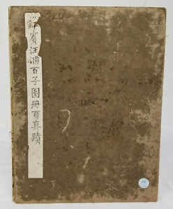 Antique Chinese Signed Painting Album Sotheby S Provenance Oil Scroll Silk
