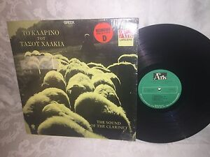 TASSOS HALKIAS - THE SOUND OF THE CLARINET  RARE 1974 ARIS RECORDS LP LARS-2045