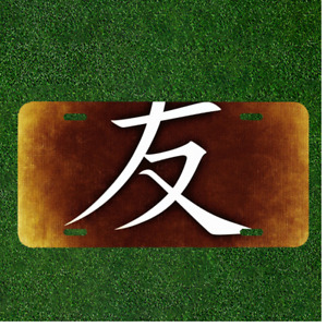 Custom Personalized License Plate Auto Tag With Chinese Symbol Design Art