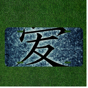 Custom Personalized License Plate Auto Tag With Chinese Letters Design