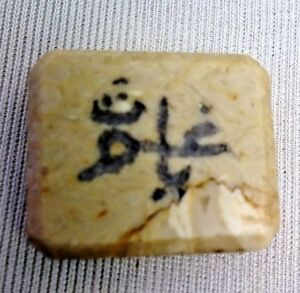 Islamic Stone Takati Old Arabic Calligraphy Carved And Engraved Collectibles 5