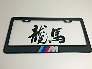 Bmw M Logo Black Powder Coated Stainless Steel License Frame Cap