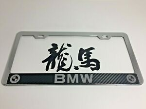 Bmw Carbon Fiber Halo Style Chrome Stainless Steel License Plate Frame Caps
