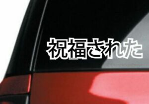 Blessed Japanese Decal Sticker pick Color pick Size For Jdm Stance Low Drift