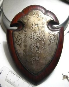 Antique Chinese Sterling Silver On Rosewood Award Martial Arts From Opera Dept