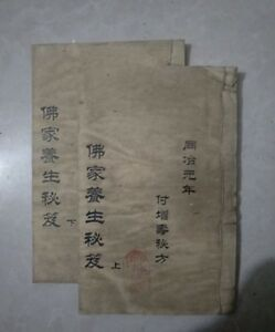 Chinese Old Collection Of Buddhist Health And Longevity Book