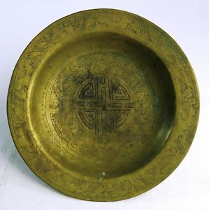 Beautiful Antique Chinese Heavy Brass Wealth Symbol Fish Floral Dish Bowl Signed