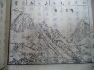 Antique Book Illustration Art By Woodblock Print Japanese Geography Mountains