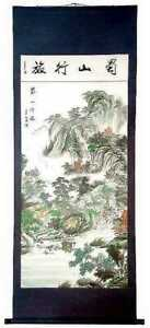 Chinese Watercolor Ink Painting Scroll Trip To Shu Mountain Sc3650