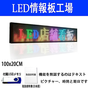Scrolling Led Sign Size 39 X 14 Rgb 7 Color Programmable Led Advertising Board