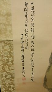 Antique Chinese Silk Scroll Painting 84 X 21 1 4