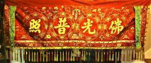 Antique Chinese Silk Embroidery Qing Embroidered Red Gold Temple Hanging Big