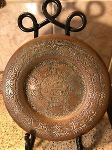 Antique Islamic Arabic Hammered Copper Tray Wall Hanging 10 1 2