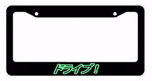 Drive Japanese Lowered Jdm Low Drift Slammed Black License Plate Frame Mint Art