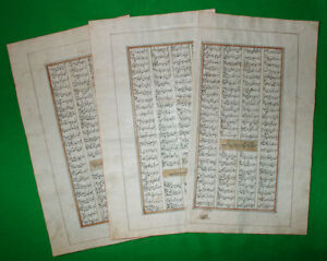 19th Century Handwritten Pages In Persian Nasta Liq Calligraphy Style