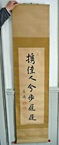 Vintage Chinese 6 Calligraphy Scroll Painting Paper Silk Signed In Original Box